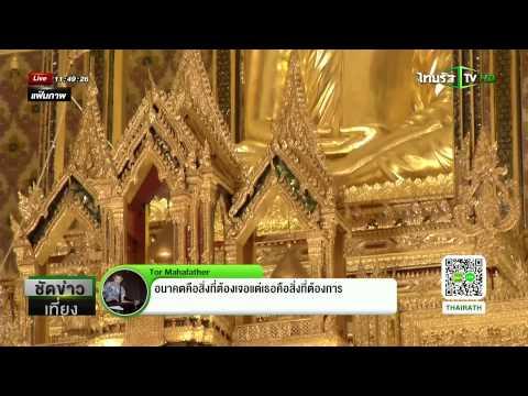 กรมศิลป์เตรียมร่วมมือมหาวิทยาลัยหลังขาดช่าง | 24-08-58 | ชัดข่าวเที่ยง | ThairathTV