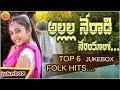Download mp3 Allalla Neradi Neriyalo Songs   Hit Folk Songs Jukebox   Telugu Palle Patalu   Janapada Geethalu for free