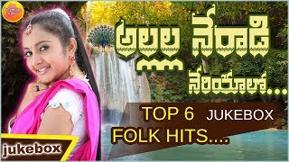 Allalla Neradi Neriyalo Songs | Hit Folk Songs Jukebox | Telugu Palle Patalu | Janapada Geethalu