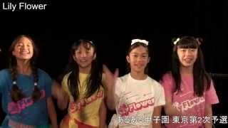 あるある甲子園東京2次予選参戦 http://aruaru-koushien.com/ 3人組ア...