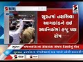 Locals fasting in order to demand for neutral investigation in surat fire sandesh news tv mp3