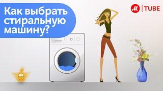 Как выбрать стиральную машину? М.Видео расскажет!(Гид по выбору стиральной машины поможет вам подобрать надежного домашнего помощника, соответствующего..., 2014-01-24T14:14:43.000Z)