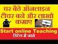 घर बैठे पढ़ाए ऑनलाइन टूशन | Top best online Education teaching business ideas in india, in hindi