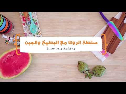 """وصفات رمضان """"سلطة الروكا مع البطيخ والجبن """""""