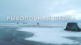 Рыболовная школа г. Омск - I занятие (Зимняя рыбалка)