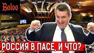 Россия вернулась в ПАСЕ. ПОБЕДА?