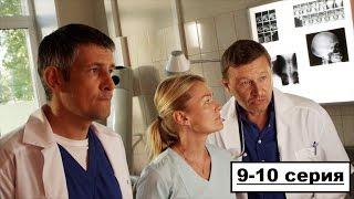 Сериал медсестра 9 10 серия 2016 смотреть онлайн бесплатно [ТвойТубер]