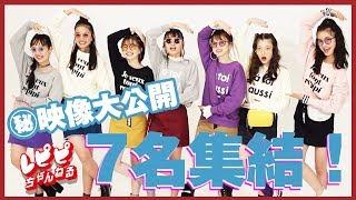 We are the REPIPI GIRLS☆ WEBモ7人のオーディション時の秘蔵映像を大公...