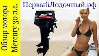 Човновий мотор Mercury ME 30 Е (Меркурій ME 30 E)