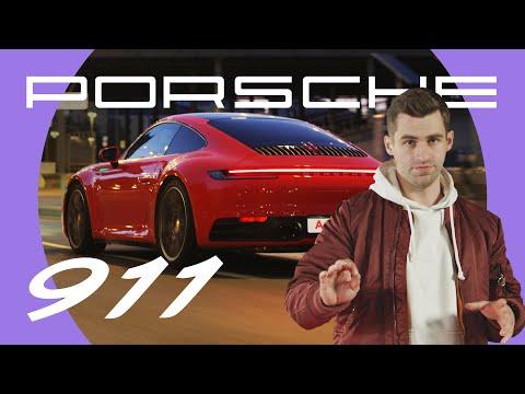 Porsche 911 (992): король спорткаров?