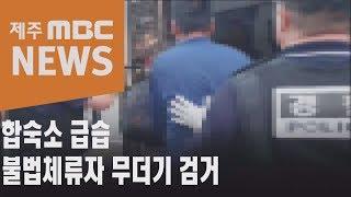 합숙소 급습 불법체류자 무더기 검거