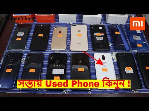কম দামে Second Hand Mobile কিনুন 😱 Buy All Brand Phone 🔥 Used Mobile Cheap Price 2019,,,