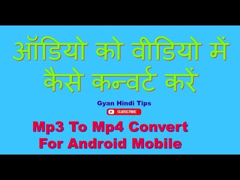 Mp3 Ko Video Me Kaise Banaye,Audio To Video Converter Android Phone Hindi/Urdu