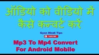 Mp3 Ko Video Me Kaise Banaye,Audio To Video Converter Android Phone Hindi/Urdu