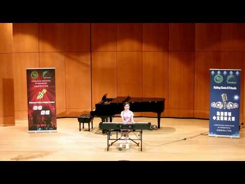 Alishan de Guniang 阿里山的姑娘 | Zoe at Chinese Singing Contest 2017