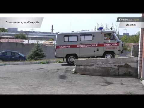 «Скорая помощь» в Ижевске получит новые планшеты