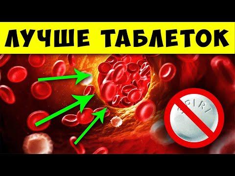 Разжижение крови без Химии! Эти Продукты разжижают Кровь лучше Таблеток! От Тромбов и Атеросклероза