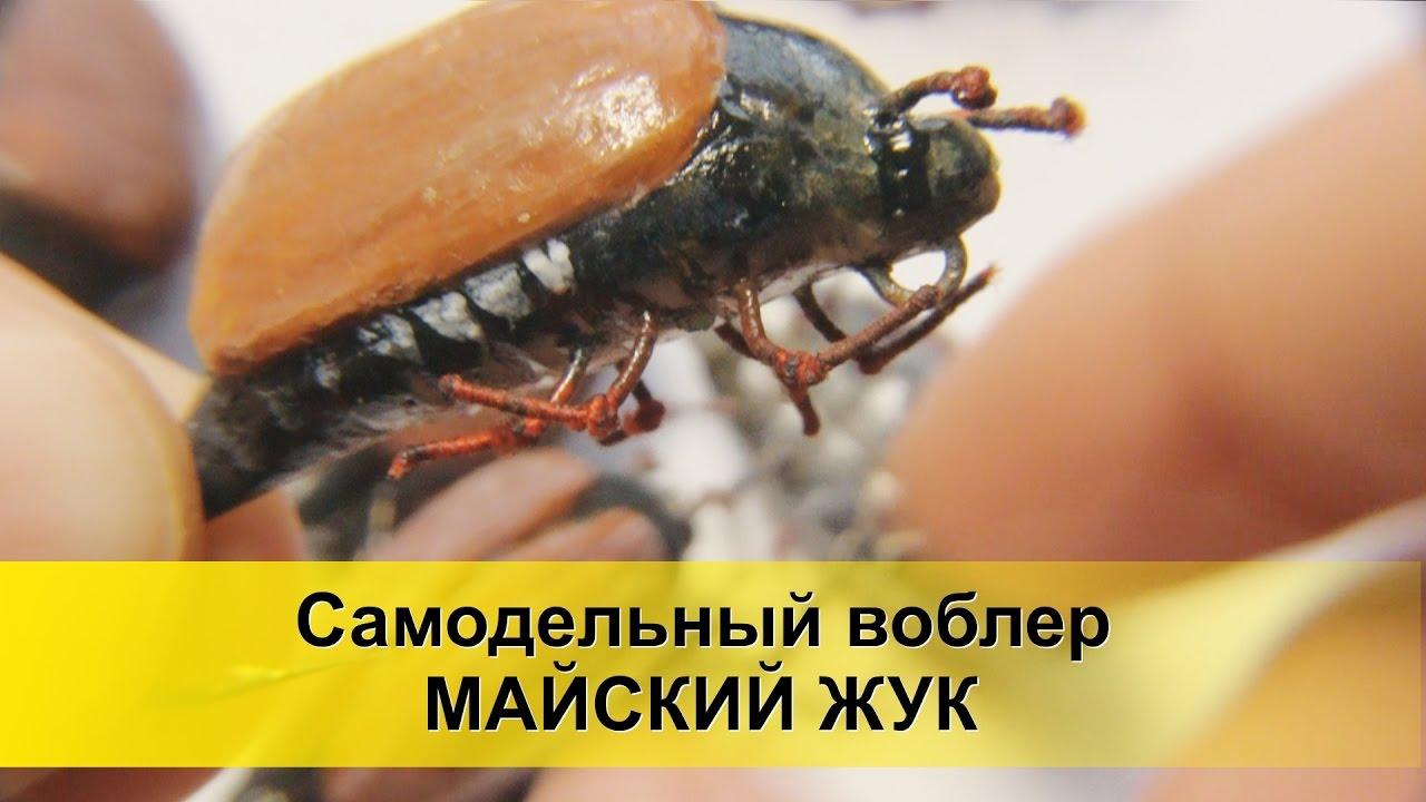 Воблер майского жука своими руками