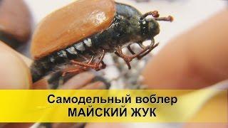 Как сделать плавающий воблер майский жук на голавля своими руками