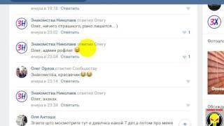 Группа Знакомства Николаев