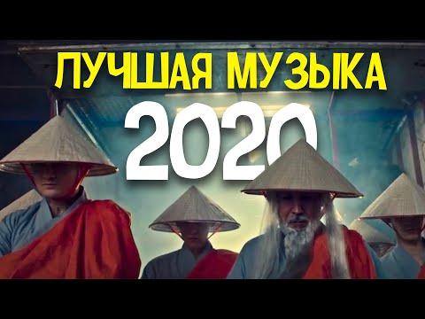 ТОП 50 ЛУЧШИХ ПЕСЕН 2020 ГОДА