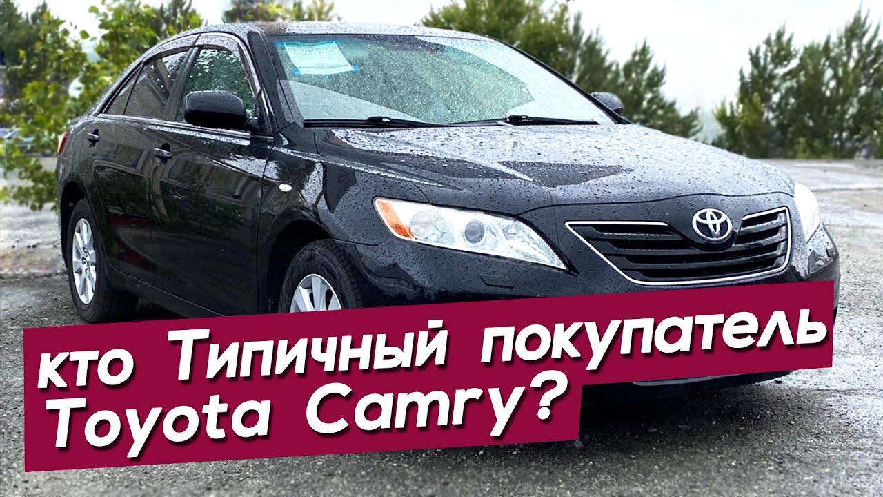 Типичная Toyota Camry. Кто покупает Toyota? Автопоиск74.