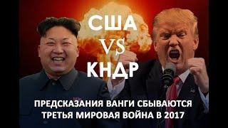 ВОЙНА КНДР И США НЕИЗБЕЖНА! 2017