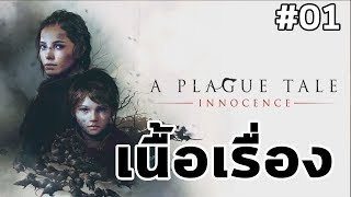A Plague Tale : Innocence เนื้อเรื่อง - Ep.01  Black Death