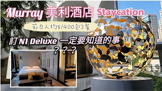 Staycation The Murray 美利酒店 | Popinjays 自助早餐 | Garden Lounge 下午茶| 訂 N1 Deluxe 一定要知道的事