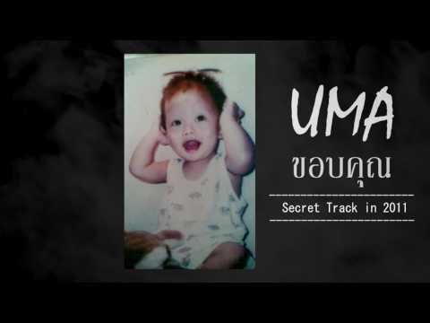 UMA : ขอบคุณ (Y2011)