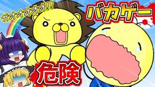 【ゆっくり実況】「よいこ」がライオンに襲われるバカゲーが危険すぎる!?とんでも…