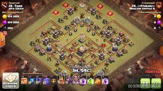 Clash of MU ! Stakan - BowlWitch( массДроп ) Clash of Clans_MoscowUnited!
