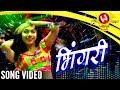 Download Bhingari भिंगरी Song Video | Marathi Lokgeet | Devika Azakesan | New Marathi Item Songs 2018