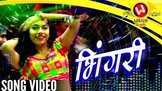 Bhingari भिंगरी Song   New Marathi Item Songs 2018   Devika Azakesan   Marathi DJ Songs
