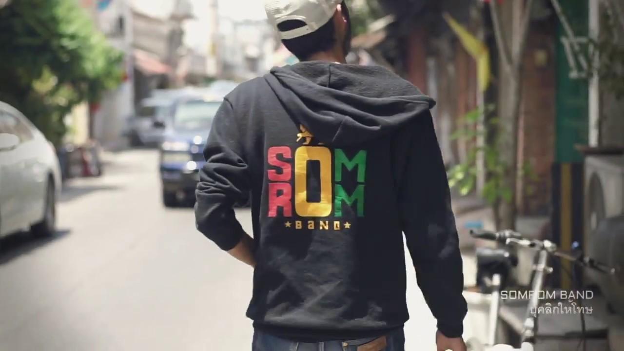 บุคลิกให้โทษ - สมรม SOMROM BAND    [ Official MV ] #1
