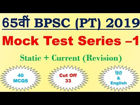 Repeat 65th BPSC 2019 - Mock Test Series - 1 by Manoj Prem