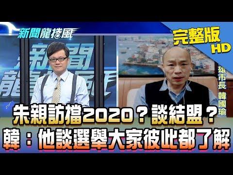 【完整版】朱立倫親訪擋2020?談結盟? 韓國瑜:他談選舉大家彼此都了解!2019.03.05《新聞龍捲風》