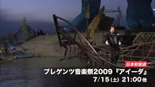 【クラシカ・ジャパン 7月】ブレゲンツ音楽祭特集