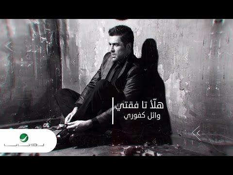 Wael Kfoury ... Halla Ta Feati - With Lyrics | وائل كفوري ... هلأ تا فقتي - بالكلمات