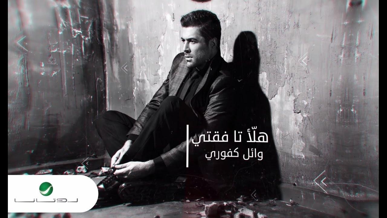 Wael Kfoury | ArabSong.Net