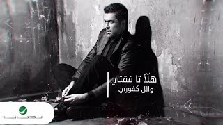 Wael Kfoury ... Halla Ta Feati - With Lyrics | وائل كفوري ... هلأ تا فقتي - بالكلمات