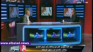 عبدالله جورج: حازم إمام وحسن شحاتة رمزان للزمالك ولا يصح إهانتهما..فيديو