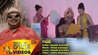 Salli - Damith Aravinda | [www.hirutv.lk] Thumbnail