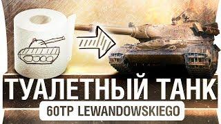 ТУАЛЕТНЫЙ ТАНК • 60TP Lewandowskiego