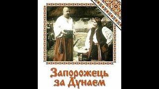 Запорожец за Дунаем (фильм-опера)