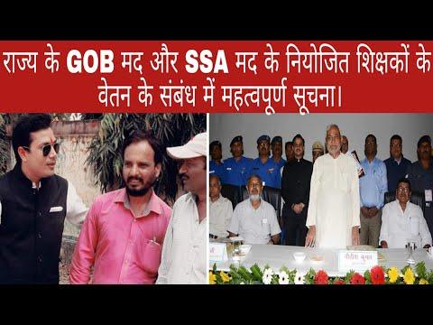 राज्य के GOB मद और SSA मद के नियोजित शिक्षकों के वेतन के संबंध में BPNPSS (मूल) ने किया बड़ा खुलासा