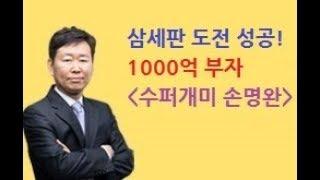 주식투자로 5천만원을 1000억으로 만든 슈퍼개미 손명완 대표의 투자비법(구본영_주식초보 필독강의)