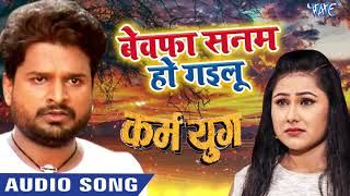 Ritesh Pandey का सबसे दर्दभरा बेवफाई गीत 2019 Bewafa Sanam Ho Gailu Latest Sad Songs 2019