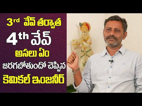అసలు ఎం జరగబోతుందంటే | Chemical Engineer  Mallik About 3rd and 4th Wave | Telugu World