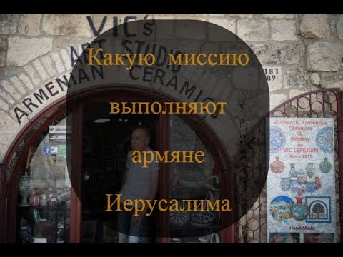 Армянский Иерусалим: как живет одна из древнейших общин Святого города